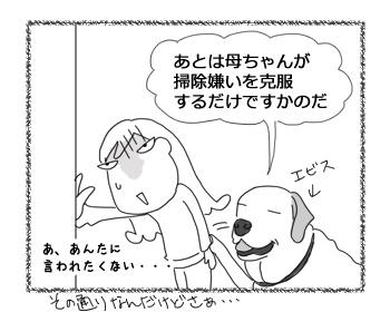 羊の国のラブラドール絵日記シニア!!「苦手克服?」4