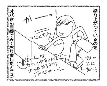 羊の国のラブラドール絵日記シニア!!「女子の計算」2