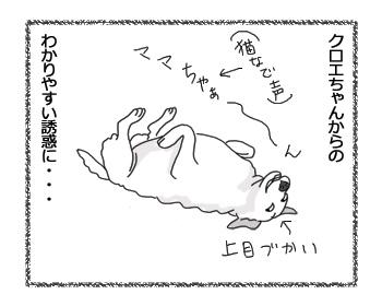 羊の国のラブラドール絵日記シニア!!「女子の計算」3