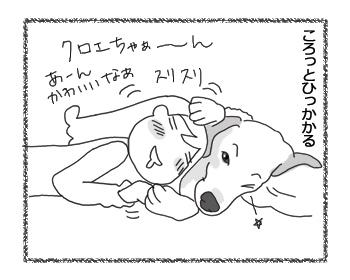 羊の国のラブラドール絵日記シニア!!「女子の計算」4