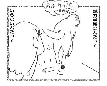 羊の国のラブラドール絵日記シニア!!「うらやま芯」2