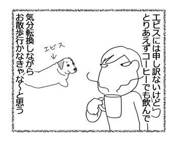 羊の国のラブラドール絵日記シニア!!「無言の・・・?」2