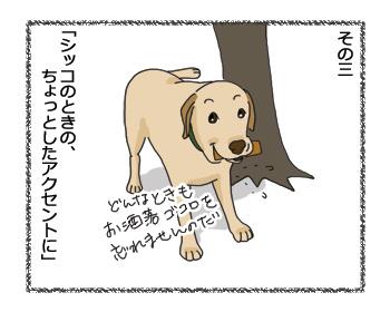 羊の国のラブラドール絵日記シニア!!「羊の国ショッピングチャンネル」4コマ3