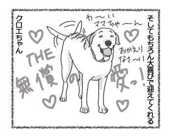 羊の国のラブラドール絵日記シニア!!「ほぼ無償」4コマ3
