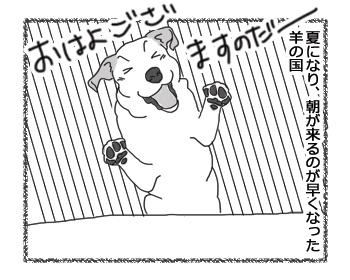 羊の国のラブラドール絵日記シニア!!「十歳の朝」1