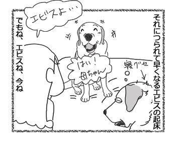 羊の国のラブラドール絵日記シニア!!「十歳の朝」2