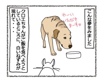 羊の国のラブラドール絵日記シニア!!「白いねずみの夢」4コマ1