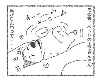 羊の国のラブラドール絵日記シニア!!「俺様の朝」4コマ3