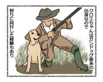 羊の国のラブラドール絵日記シニア!!「ファームドッグへの道のり」1