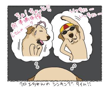 羊の国のラブラドール絵日記シニア!!「色んな顔」4コマ3