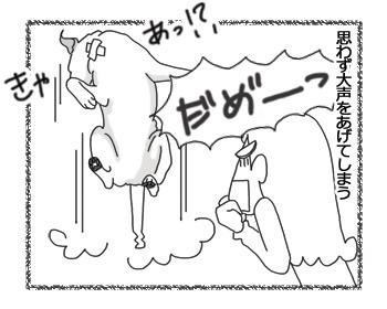 羊の国のラブラドール絵日記シニア!!「かいちゃダメ!」2