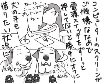 羊の国のラブラドール絵日記シニア!!「犬の手も借りたい」4