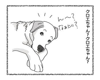 羊の国のラブラドール絵日記シニア!!「改めて」1