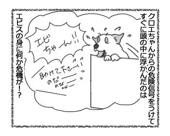 羊の国のラブラドール絵日記シニア!!「日常のドラマ」2