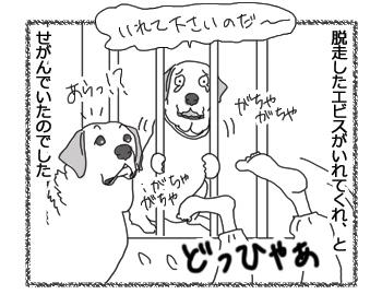 羊の国のラブラドール絵日記シニア!!「日常のドラマ」4