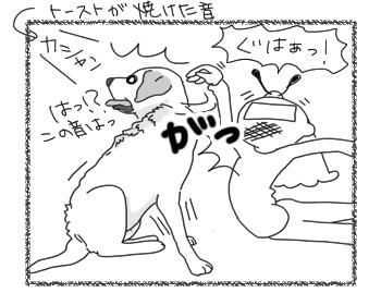 羊の国のラブラドール絵日記シニア!!「クロエちゃんの一番」3