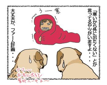 羊の国のラブラドール絵日記シニア!!「冬ニモ負ケズ」1