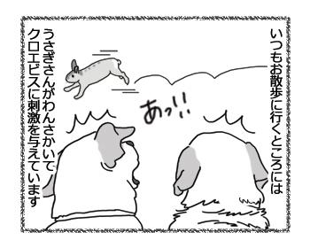 羊の国のラブラドール絵日記シニア!!「ハーモニー」1