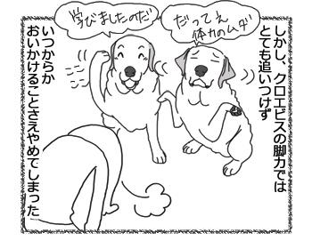羊の国のラブラドール絵日記シニア!!「ハーモニー」2