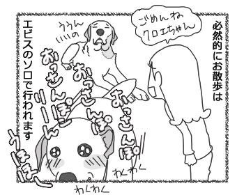 羊の国のラブラドール絵日記シニア!!お散歩ソロ活動2