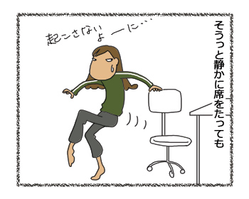 羊の国のラブラドール絵日記シニア!!「悩みとアイデア」2