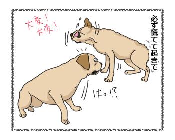 羊の国のラブラドール絵日記シニア!!「悩みとアイデア」3