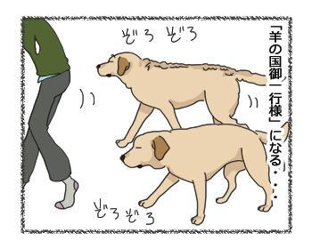 羊の国のラブラドール絵日記シニア!!「悩みとアイデア」4