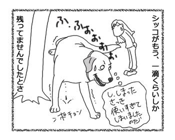 羊の国のラブラドール絵日記シニア!!「残量わずか」4
