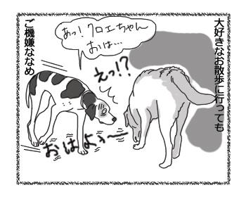 羊の国のラブラドール絵日記シニア!!「ご機嫌ななめの理由」2