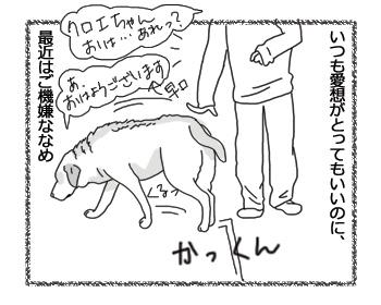 羊の国のラブラドール絵日記シニア!!「ご機嫌ななめの理由」3
