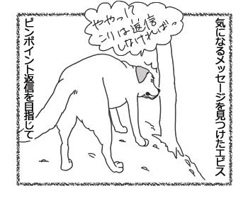 羊の国のラブラドール絵日記シニア!!コントロールいろいろ4コマ1