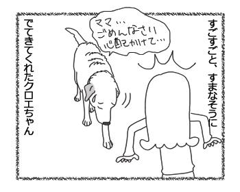 羊の国のラブラドール絵日記シニア!!「本気と芝居」3