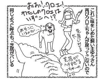 羊の国のラブラドール絵日記シニア!!「本気と芝居」4