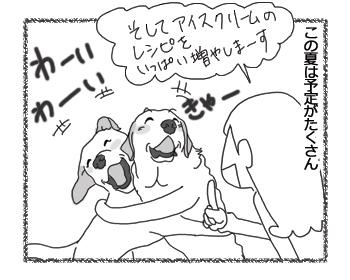 羊の国のラブラドール絵日記シニア!!「夏の扉をあけて」3