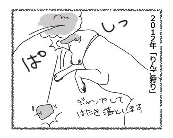 羊の国のラブラドール絵日記シニア!!「フルーツ・ピッカー」2