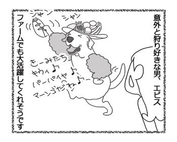 羊の国のラブラドール絵日記にしあ!!「フルーツピッカー」4C