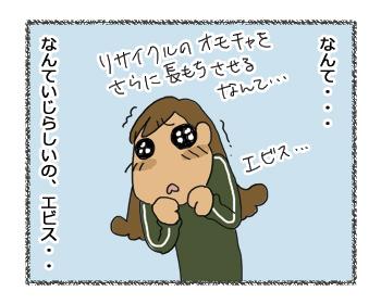 羊の国のラブラドール絵日記シニア!!「エビスに甘くて地球に厳しい」4コマ3