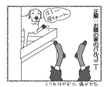 羊の国のラブラドール絵日記シニア!!「最高の週!」3