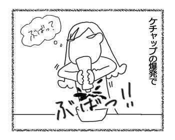 羊の国のラブラドール絵日記シニア!!「最高の週!」4