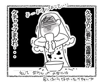 羊の国のラブラドール絵日記シニア!!「最高の週!」5