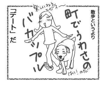 羊の国のラブラドール絵日記シニア!!「散歩というより・・・?」4