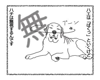 羊の国のラブラドール絵日記シニア!!「やっぱりニオイで?」3