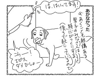 羊の国のラブラドール絵日記シニア!!「トイレのエビス様」3