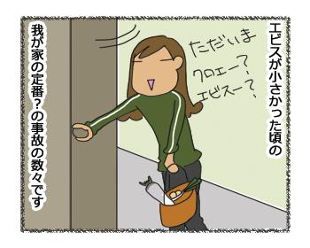 羊の国のラブラドール絵日記シニア!!「犬種ならでは?」1