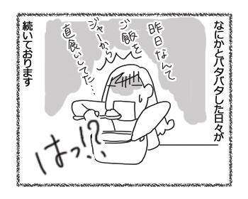 羊の国のラブラドール絵日記シニア!!「ダンシングゆうさん」1