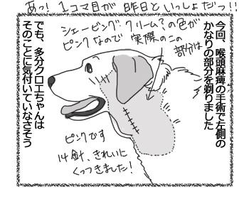 羊の国のラブラドール絵日記シニア!!「替え歌の真実」1
