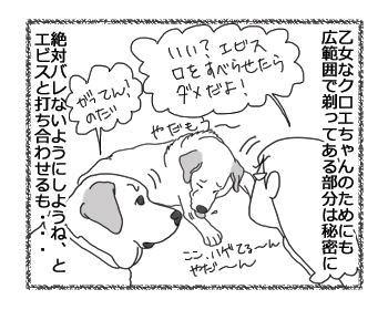 羊の国のラブラドール絵日記シニア!!「替え歌の真実」2