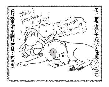 羊の国のラブラドール絵日記シニア!!「替え歌の真実」4