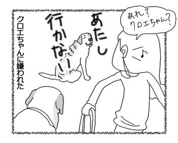 羊の国のラブラドール絵日記シニア!!「嫌われたダンシングゆうさん」4