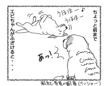 羊の国のラブラドール絵日記シニア!!「クロエちゃんの主観」1